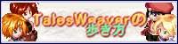 TalesWeaverの歩き方(sky-max様)